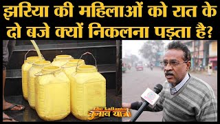 CM Raghubar Das और PM Modi की सरकार Jharia में पानी की समस्या क्यों नहीं हल कर पा रही है