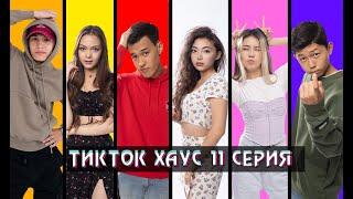 «Тикток Хаус» 11 серия