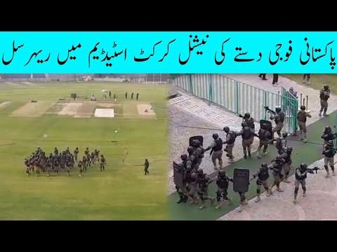 Pakistan superb security rehearsal for Karachi test match