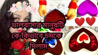 মনের মানুষটি কে কিভাবে চমকে দিলাম |Bangladeshi Blogger Payel |Bangla Vlog