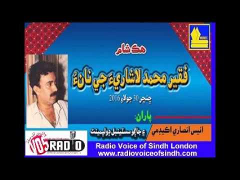 Dahap Ja Das Hik Sham F M Lashari Ji Nao By Anees Ansari Academy karachi 3 Aug 16