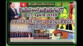 radiofreelaoserino177-27-april-2018-90