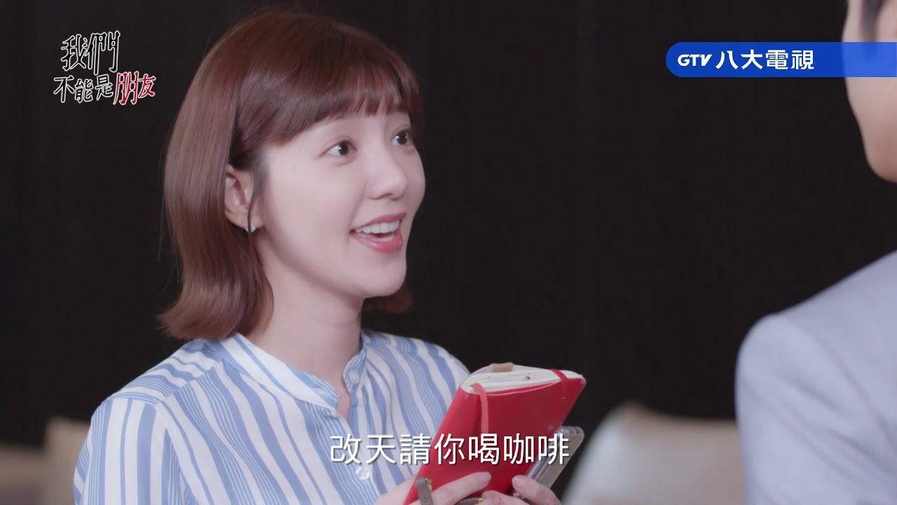 我們不能是朋友 EP1 精彩片段 褚克桓請喝咖啡撩妹 - YouTube