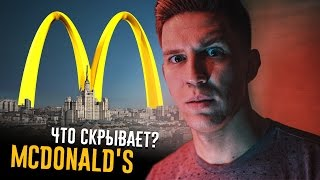 Я раскрыл СТРАШНУЮ Тайну Макдональдс, Центра Москвы и Сисек