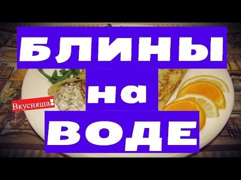 рецепт тесто на блины на воде