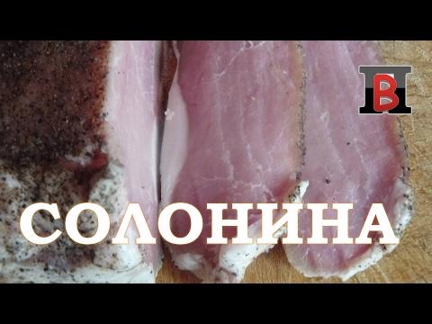 Как приготовить солонину из свинины в домашних условиях