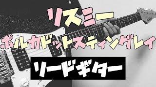 【TAB譜付き - しょうへいver.】リスミー(RHYTHMY)- ポルカドットスティングレイ(POLKADOT STINGRAY) リードギター(Guitar)