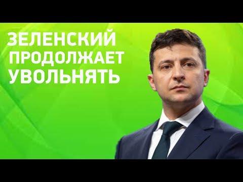 Зеленский продолжает увольнять друзей Порошенко