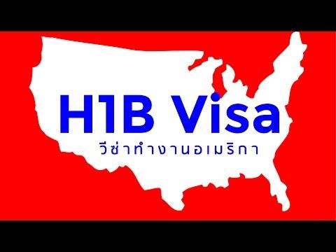 มารู้จัก H1B Visa หรือ วีซ่าทำงานประเทศสหรัฐอเมริกา