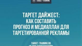 Таргет дайджест: как составить прогноз и медиаплан для таргетированной рекламы