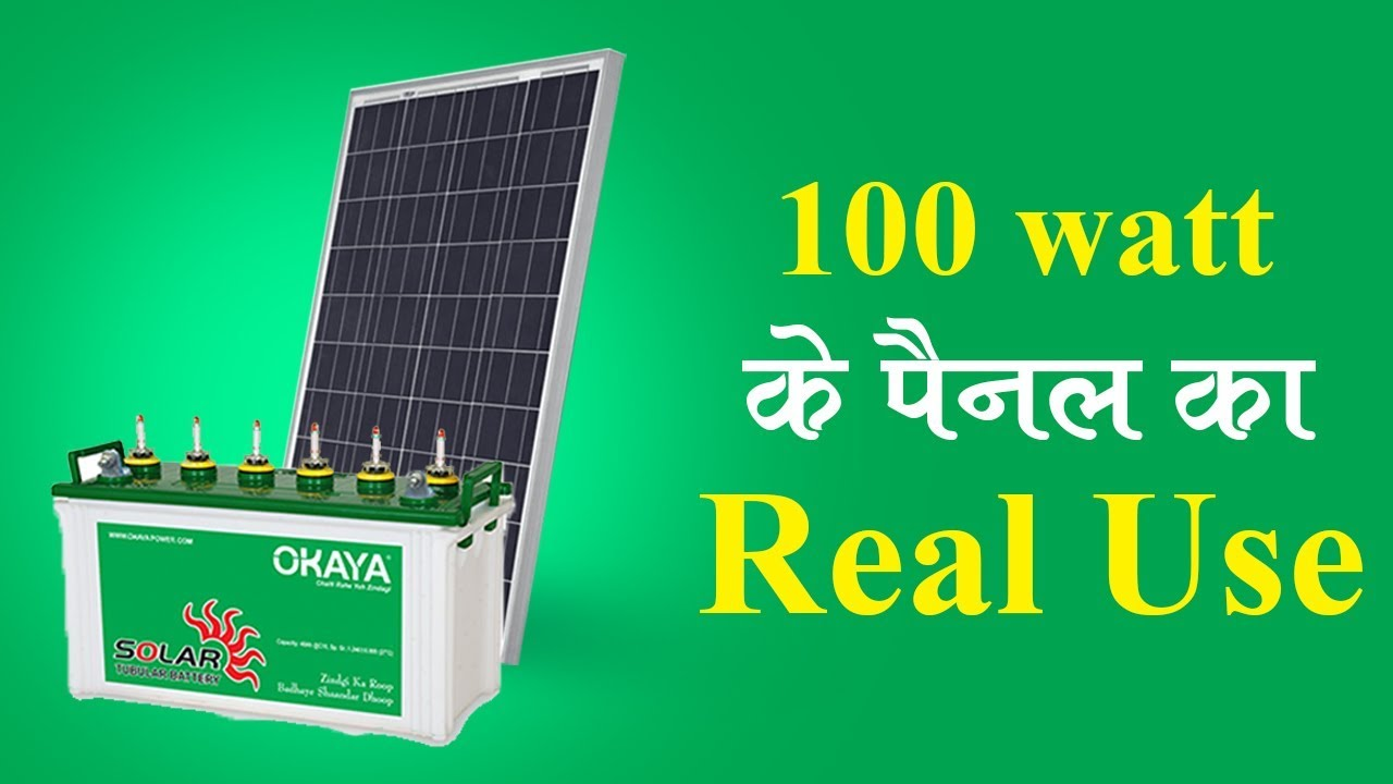 100 Watt Solar Panel How To Choose Best Where To Buy Solar Panels In India Youtube