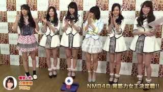 NMB48メンバーで最も背筋力があるのは?! 白間美瑠、上西恵、加藤夕夏...
