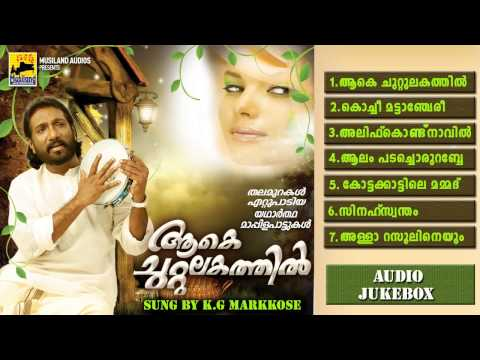 Mappila Pattukal Old Is Gold | Aake Chuttulakathil | Malayalam Mappila Songs Audio Jukbox