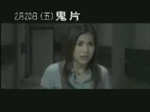 泰國恐怖電影《鬼片coming soon》中文字幕預告 - YouTube