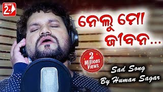 Nelu Mo Jibana | Official Studio Version | Human Sagar | Odia Sad Song | OdiaNews24