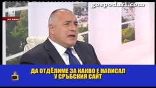Кои медии ядосват Бойко Борисов?