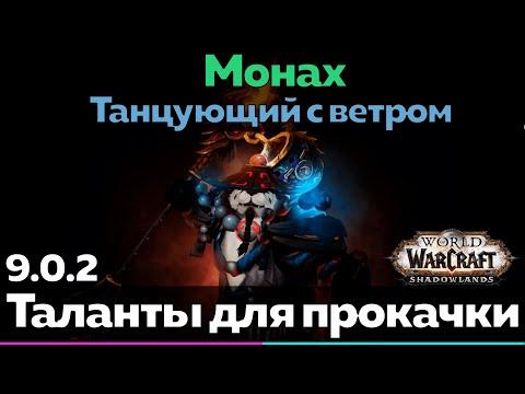 МОНАХ 9.0.2 - Таланты для прокачки (Танцующий с ветром) [World of Warcraft]