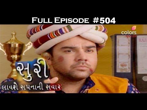Suri - 31st July 2017 - સુરી - Full Episode