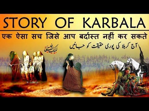 Battle Of Karbala | कर्बला में Imam Husain a.s क्यों और कैसे हुवे शहीद | Nadeem Sarwar Nohay 2018