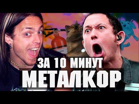 ПЕСНЯ В СТИЛЕ МЕТАЛКОР ЗА 10 МИНУТ | NEMOY