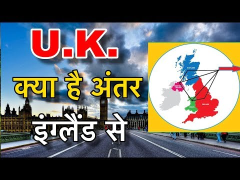 UNITED KINGDOM FACTS IN HINDI || 4 देशो का देश यूके || UK FACTS IN HINDI || UK INFORMATION
