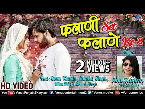 Falani Set Falane Ke 2 | New Haryanavi...