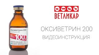 Видеоинструкция ветеринарного препарата Оксиветрин 200