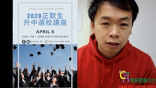 Publication Date: 2020-03-26 | Video Title: 升中講座