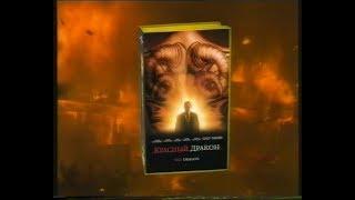 Красный дракон / Red Fragon (2002) VHS Трейлер
