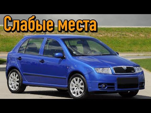Skoda Fabia I недостатки авто с пробегом | Минусы и болячки Шкода Фабия Mk1