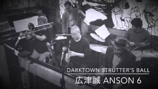 広津誠(原信夫と#&♭、ジョイフルオーケストラ)率いるAnson Weeksスタ...