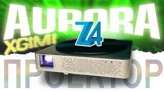 Лучший проектор не найден? Обзор XGIMI Z4 Aurora – топовый проектор из Китая!(, 2016-11-06T18:35:37.000Z)