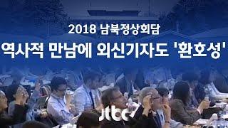 남북 역사적 만남…지켜보던 내외신 기자들 '환호성'