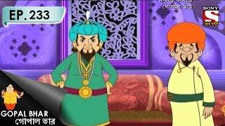 Gopal Bhar (Bangla) - গোপাল ভার (Bengali) - Ep 233 - Chalaki