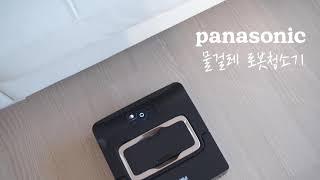 파나소닉 물걸레로봇청소기 MC-WMD85 솔직 사용기