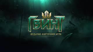 ГВИНТ Ведьмак  Карточная игра — Русский релизный трейлер 2018