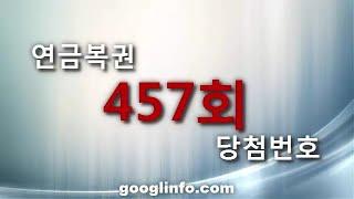 연금복권 457회 당첨번호 추첨 방송 동영상