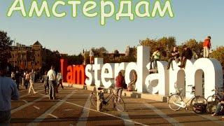 Амстердам (Amsterdam) — город, столица Нидерландов.(Амстердам (Amsterdam) — столица и крупнейший город Нидерландов. Как прекрасны на фото достопримечательности..., 2014-08-13T14:49:57.000Z)