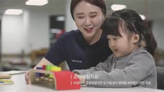 김해한솔재활요양병원 홍보영상