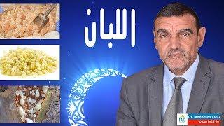 اللُّبَان | الدكتور محمد فائد