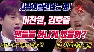 사랑의콜센타는 왜 김호중, 이찬원 팬들을 화나게 했을까?