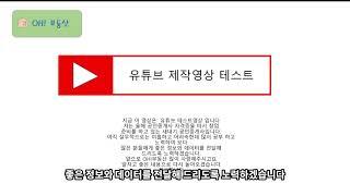 유튜브 새내기 영상 테스트!  공인중개사 창업준비 마케…