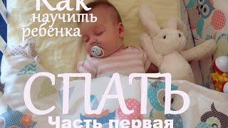 Как научить ребенка спать? Vol.1 Дневной сон. Ритуал отхода ко сну.