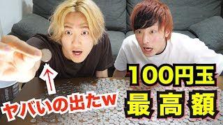 【10万円→◯◯円】1000枚の100円玉からレア硬貨探したら過去最高額が出た!