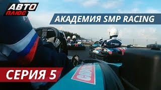 Реалити-шоу Академия SMP Racing | Серия 5