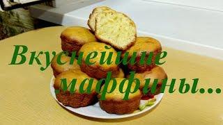 Кексы домашние. РЕЦЕПТ МАФФИНОВ. КАПКЕЙКИ рецепт. Вкуснейший и при этом очень простой рецепт!!!