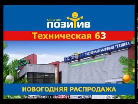 Магазин Позитив. Новогодняя распродажа уцененной бытовой техники в Екатеринбурге