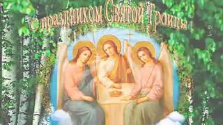 Приметы ,обряды Что нужно и нельзя делать на Троицу 2017.Святая троица.Троицын день,традиции.