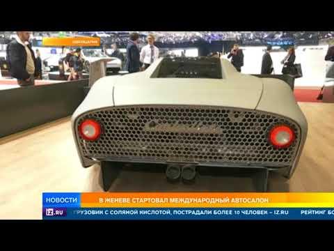 В Женеве открылся один из крупнейших автосалонов в мире