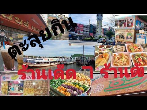 ตะลุยร้านเด็ด 7ร้านดัง  # จังหวัด นนทบุรี